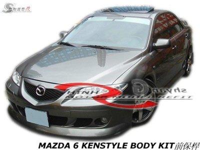 MAZDA 6 2.0 2.3s KENSTYLE BODY KIT前保桿空力套件03-06 (另有ABS燈眉)