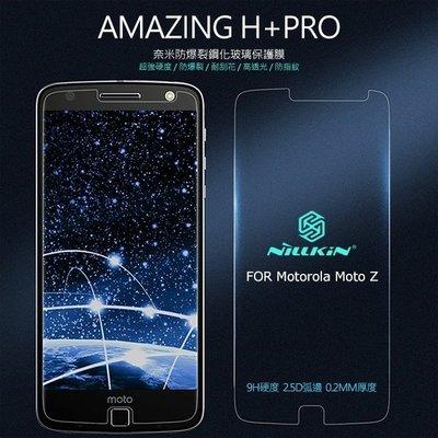 --庫米--NILLKIN Motorola Moto Z Amazing H+Pro 防爆鋼化玻璃貼 薄型 2.5D