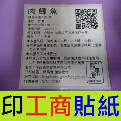 5050珠光白100張280元台中高雄印貼紙工商貼紙廣告貼紙姓名貼紙TTP-345條碼機貼紙機標籤機印QR Code貼紙