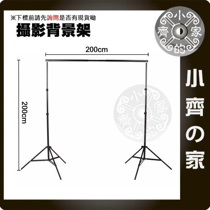 ㄇ型 高2米 寬2米 直播 橫桿 攝影背景夾 背景架 攝影棚 背景布 支架 腳架 固定架 雙腳架 小齊的家