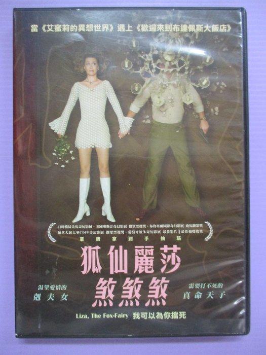 【大謙】《 狐仙麗莎煞煞煞 》 台灣正版二手DVD