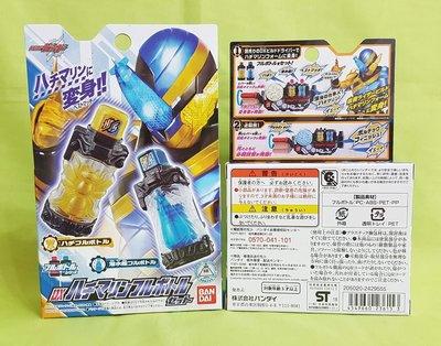 日版原裝貨品 全新 BANDAI KAMEN RIDER BUILD 幪面超人 DX FULLBOTTLE 黃蜂 潛水艇