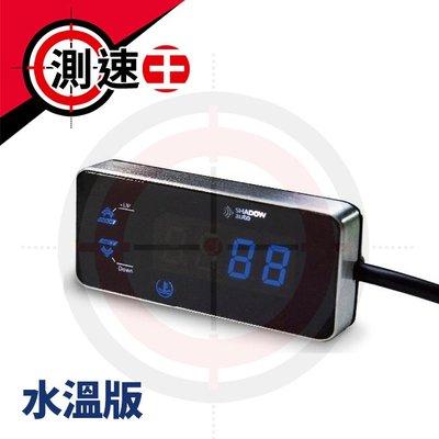 SHADOW OBD2 數位顯示器 水溫版 OBDII SW10083
