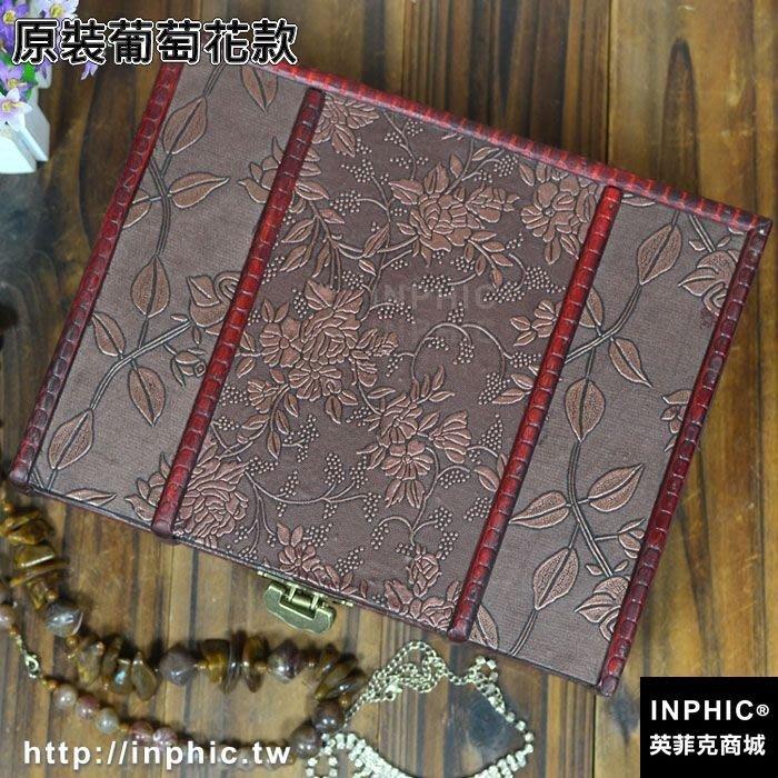 INPHIC-書盒大木盒聖經盒證件收納盒復古帶鎖木盒子長方形珍藏本盒-原裝葡萄花款_S2787C