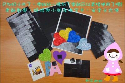 軟磁 gogo - 內切小片軟性磁鐵片-可用於教學、字卡、DIY創作