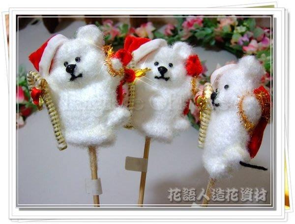 ◎花語人造花資材◎*可愛小熊花棒*櫥窗佈置~裝飾~聖誕節~盆栽花藝點綴