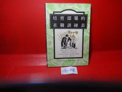【愛悅二手書坊 16-04】培育部屬的在職訓練表        徐信文/著    笛藤出版
