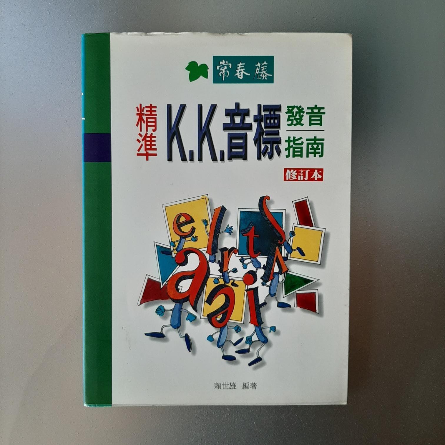 【快樂書屋】常春藤精準KK音標發音指南-常思藤1998年7月2版-賴世雄編著