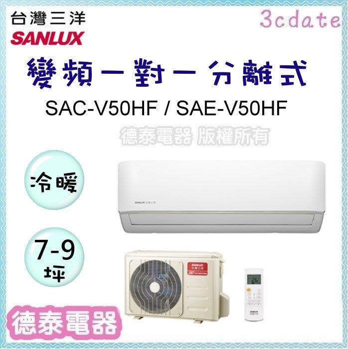 SANLUX【SAC-V50HF/SAE-V50HF】台灣三洋冷暖變頻 一對一分離式冷氣✻含標準安裝【德泰電器】