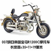 復古懷舊鐵藝創意手工工藝品寶馬R1200C摩托車鐵皮車模型生日禮物(2色可選)