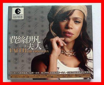 ◎2005全新CD未拆!費絲伊凡-Faith Evans-一夫人-專輯-The First Lady-等13首好歌◎節奏