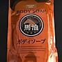 現貨出清 售完為止 日本製 熊野 KUMANO 馬油...