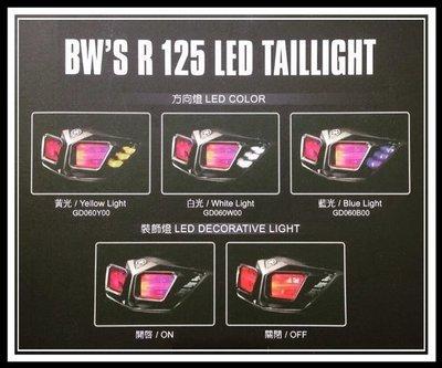 ξ梵姆ξKOSO YAMAHA BWS R 125 噴流LED後燈組 (BWS-R) 高雄市