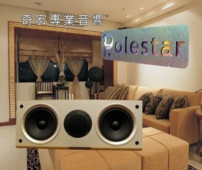很讚喔好音響Polestar加拿大波耳星Polestar中置喇叭D-C1家庭劇院組音質超棒拿來唱歌效果推薦新竹卡拉ok
