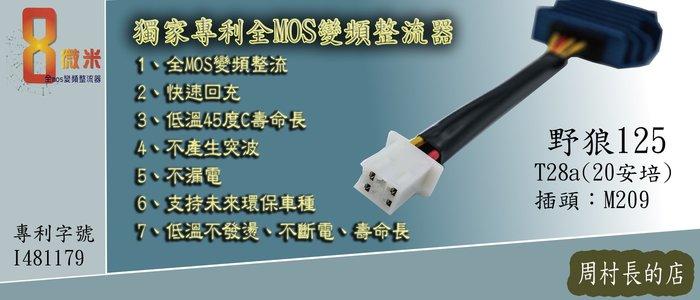 機車全MOS變頻整流器 不發燙 野狼125 專用 8微米專利技術 (M209)