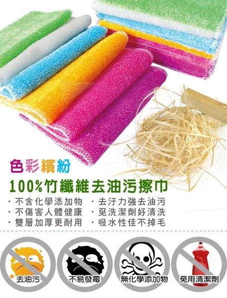 竹纖維去油污擦巾10條