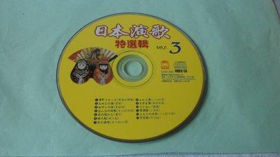 紫色小館9-5-------日本演歌特選輯3