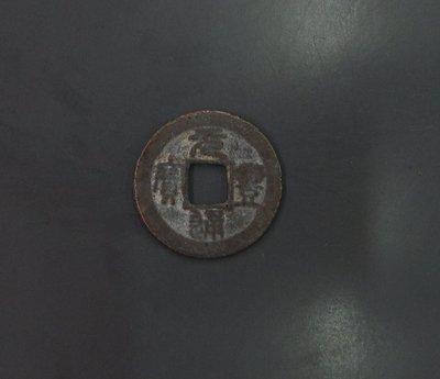 a0889,北宋神宗,元豐通寶,小平,篆書,重約 4.1克。