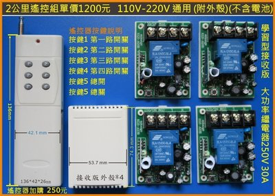 分離式 4路無線遙控開關 大功率30A + 2公里遙控器 110V 220V通用 /遙控 電燈 水泵 抽水馬達 抽水機