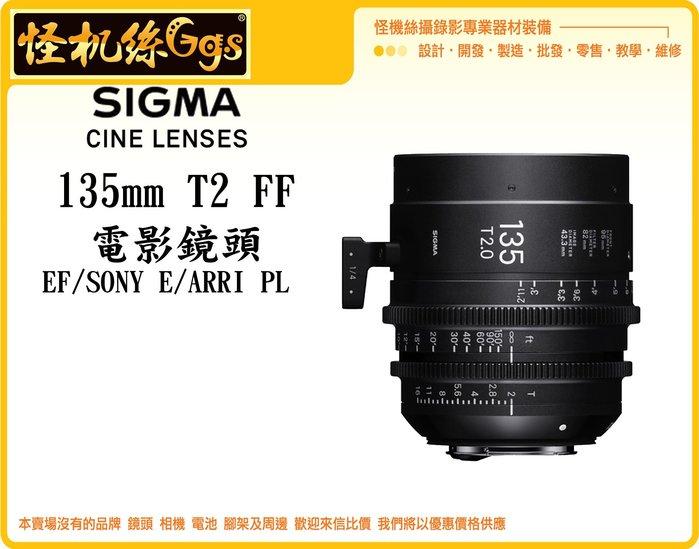 怪機絲 SIGMA 135mm T5 FF 定焦 電影鏡頭 攝影機 單眼 公司貨 EF/Sony E/ARRI PL
