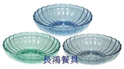 *~ 長鴻餐具~*PC冰品碗 580cc /YM-0809(藍/灰/綠) / 12個以上出貨~ 現貨+預購~