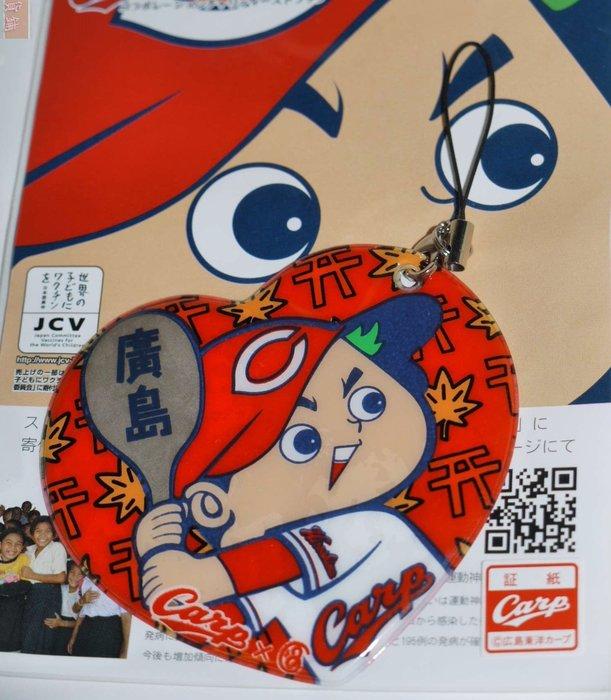 貳拾肆棒球-日本帶回日職棒廣島鯉魚Love for Children 手機吊飾
