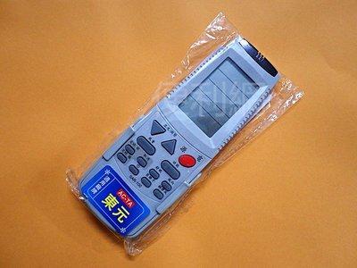 免設定 東元專用冷氣搖控器 AC-TA 跟圖中照片一樣就可用-【便利網】