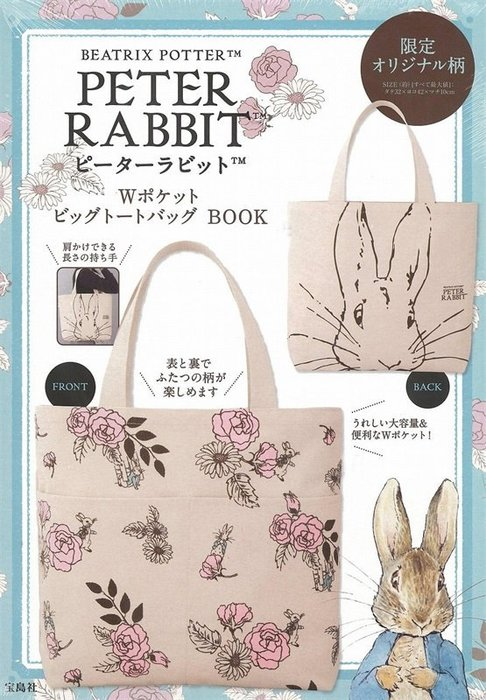 |遇見。小舖│B60514日雜附錄 彼得兔 peter rabbit 玫瑰 雙面圖案 托特包大包 單肩包 側肩包 手提袋