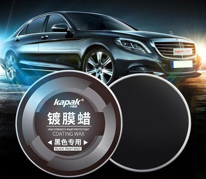 汽車蠟黑色車打蠟保養新車用鍍膜上光養護臘黑蠟劃痕修復專用 限時優惠