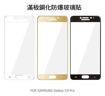 --庫米--SAMSUNG Galaxy C9 Pro 滿版鋼化玻璃貼 全屏 鋼化玻璃膜 邊膠 9H
