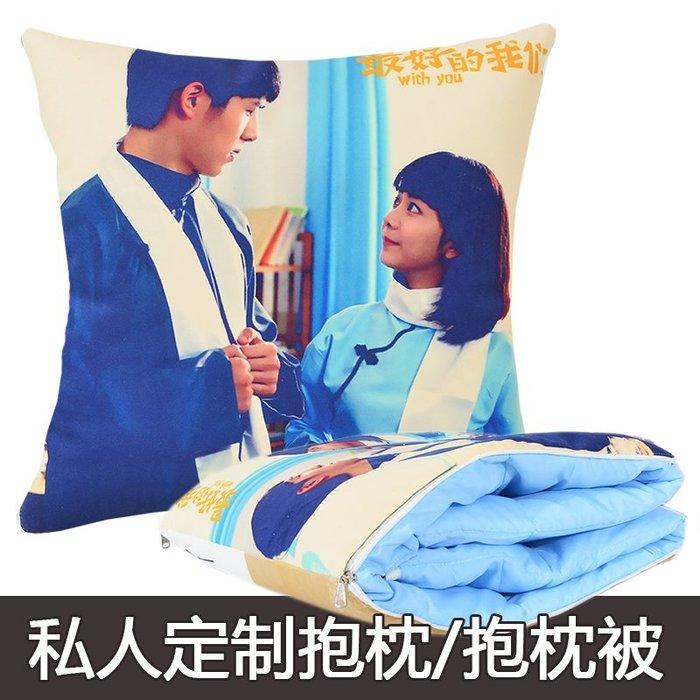 diy照片抱枕定制定做情侶生日禮物logo設計兩用抱枕被子沙發靠墊抱枕 沙發靠枕 公室靠枕 床頭靠