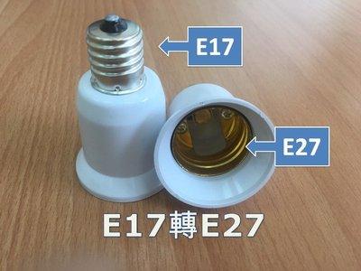 E17轉E27 燈座 E27燈炮 小螺口轉換器 E17轉E27燈頭 省電燈泡 螺旋省電燈泡 110V~220V可用 新竹市