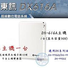 【瑞華】TECOM 總機系統 東訊DX-616A主機 1台(適用DX-9706D DX-9910E DX-9906E)