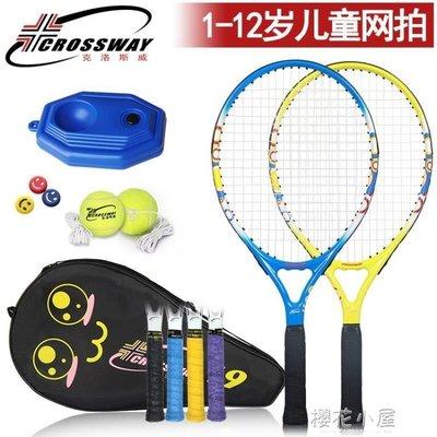 兒童網球拍19/21/23/25/27英寸碳素小學生成人初學者單人套裝QM