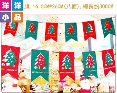 【洋洋小品-DIY聖誕串旗聖誕彩旗-聖誕樹】聖誕拉旗串聖節服裝聖誕節氣氛佈置聖誕燈聖誕金球聖誕帽聖誕老公公服聖誕花