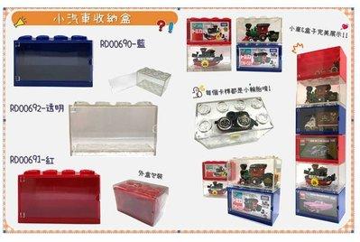 佳佳玩具 ----- TOMICA TOMY 多美小汽車 小車收納盒 積木 紅 藍 透明 展示盒【0139902】
