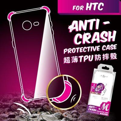 MQueen膜法女王 HTC Desire20pro 超薄TPU防摔殼 彈性 防水紋 透亮 撞擊緩衝 不易變形 防撞
