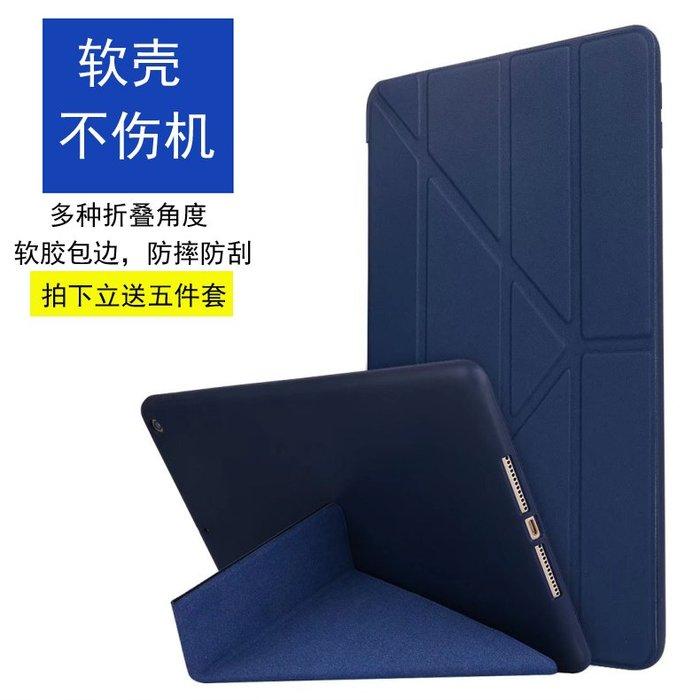 air保護套Apple蘋果iPad周邊正韓國版2017新款ipad2/3/4/5/mini/air超薄保護皮套迷你折疊2