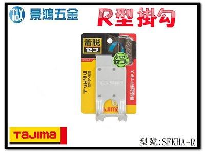 宜昌(景鴻) 公司貨 日本 TAJIMA 田島 快扣式掛勾(R型) SFKHA-R 腰帶 手工具 安全掛勾 快速 含稅