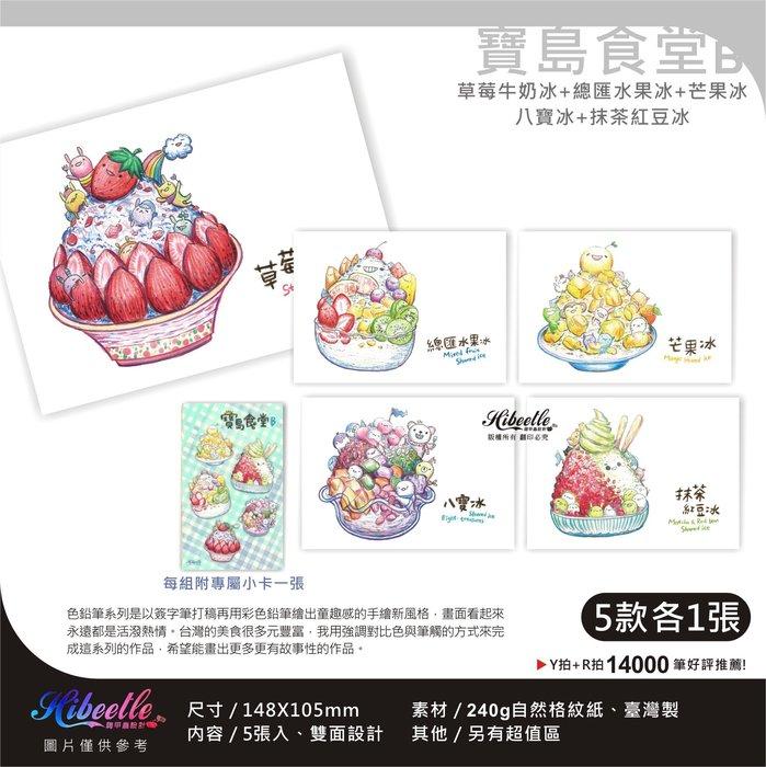【hibeetle 明信片】寶島食堂B 明信片 [ 好寫好蓋章吸墨佳 ] 色鉛筆 台灣 冰品 卡片 手繪 [5款各1張]