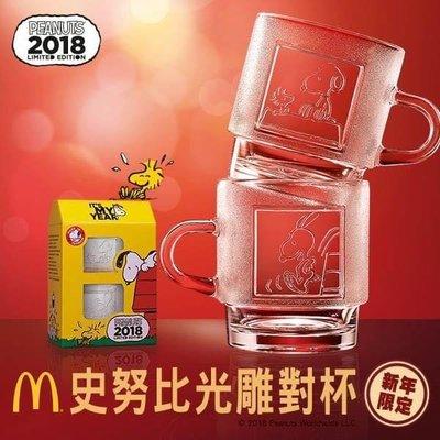 台台台 McDonald snoopy 光雕杯 對杯 m記 玻璃杯 史努比