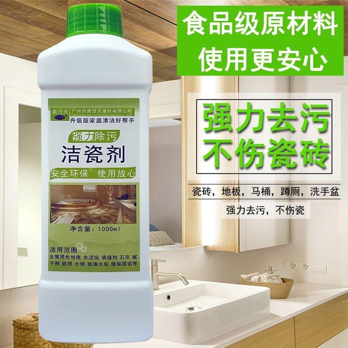 888利是鋪-瓷磚清潔劑強力去污家用除垢鐵銹清除潔具水泥填縫劑地板清洗神器#潔瓷劑