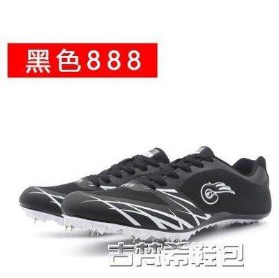 釘鞋 專業田徑釘鞋男女學生中考比賽跳遠短跑訓練跑步釘子鞋超輕