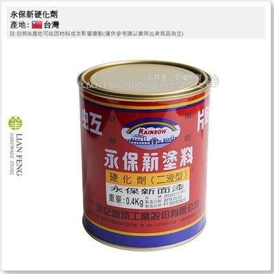 【工具屋】*含稅* 永保新硬化劑 加侖用-0.4Kg 永保新面漆 二液型專用硬化劑 EPOXY 永保新塗料 EP-04