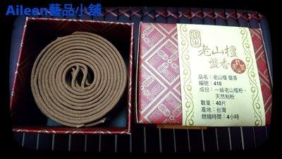 【Aileenの藝品小舖】台灣寶生純天然老山檀香盤香 4小時40片/ 燃燒方便好用實用(特價$320)