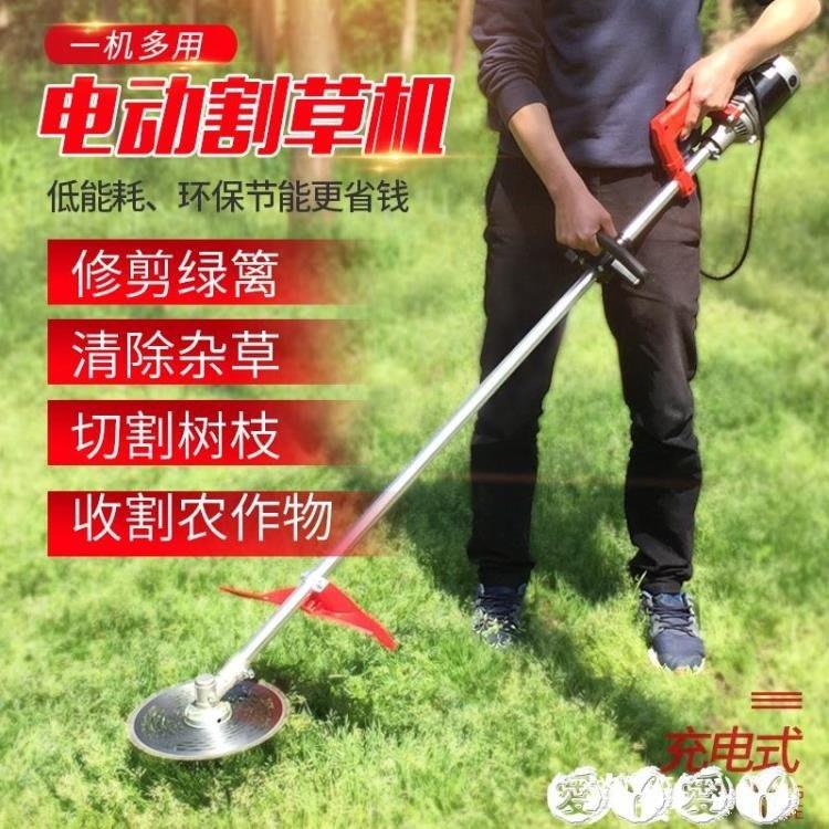 割草機 電動割草機充電式多功能草坪機除草機打草機背負式園林家用剪草機 新品 LX