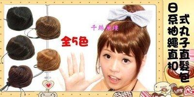 【EW】日系立體超多髮量抽繩式道姑丸子頭直髮包(適合新秘造型,單價下殺49元)