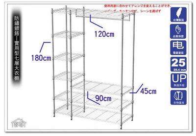 {客尊屋} 實用型46X122X180h七層單衣桿大衣櫥(六孔)一型,衣櫃,衣架,2.54cm管徑,衣櫃.
