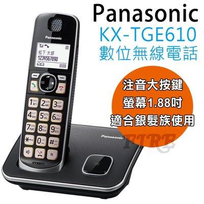 實體店面》Panasonic 數位無線電話 KX-TGE610 注音按鍵KX-TGE610TWB 來電報號 按鍵密碼鎖