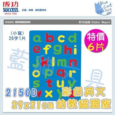 【可超商取貨】教學 幼兒成長【BC31123】〈2150D〉A4彩色英文幼教磁鐵板(小寫) 6片《成功》【藍貓文具】
